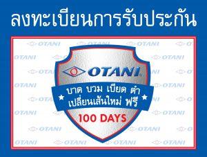 ประกัน Otani